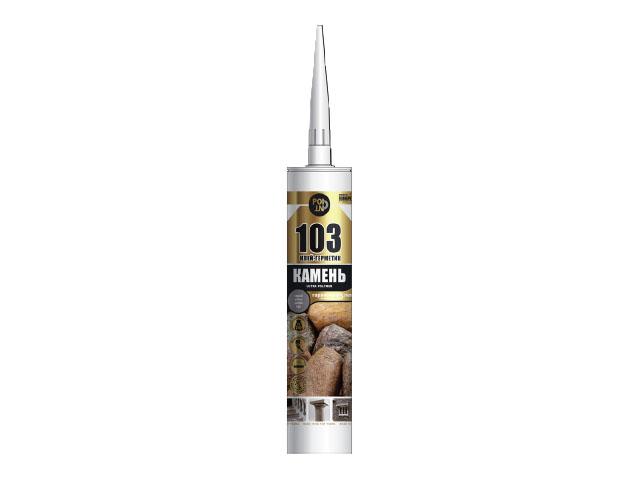 Клей-герметик point «103 Камень», серый, 290мл