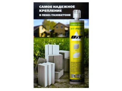 Химический анкер bit-pesf 300мл (для бетона, кирпича + 2 насадки)